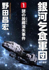 銀河乞食軍団[1]―謎の故郷(ふるさと)消失事件―