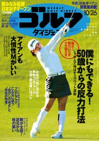 週刊ゴルフダイジェスト 2021/10/26号