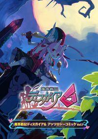 魔界戦記ディスガイア6 アンソロジーコミックVol.1