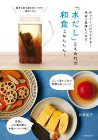 「水だし」さえあれば和食はかんたん!