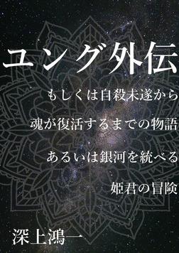 ユング外伝 もしくは自殺未遂から魂が復活するまでの物語 あるいは銀河を統べる姫君の冒険-電子書籍