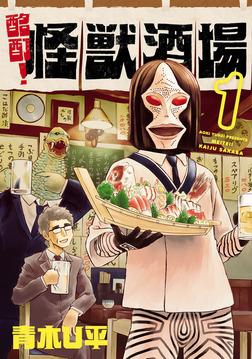 酩酊!怪獣酒場(1)-電子書籍