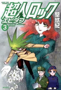 超人ロック エピタフ 3-電子書籍