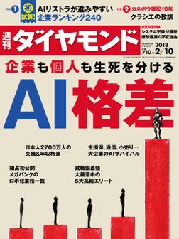 週刊ダイヤモンド 18年2月10日号-電子書籍
