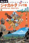 タビトモ ジャカルタ ジャワ島(2019年版)
