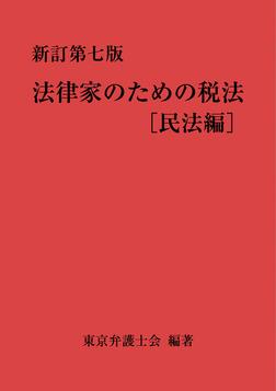 新訂第七版 法律家のための税法[民法編]-電子書籍