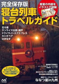 完全保存版 寝台列車トラベルガイド-電子書籍