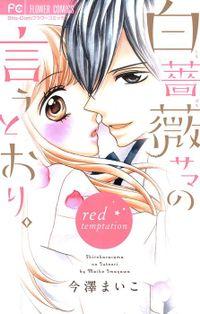 白薔薇サマの言うとおり。~red temptation~(2)