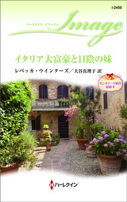 イタリア大富豪と日陰の妹 モンタナーリ家の結婚 II-電子書籍
