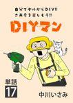 DIYマン【単話】(17)