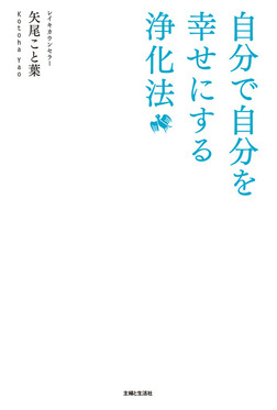 自分で自分を幸せにする浄化法-電子書籍