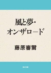 風と夢・オンザロ-ド