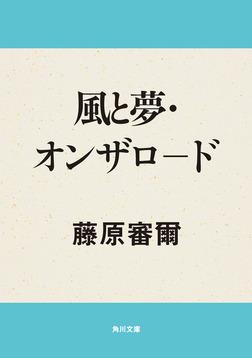風と夢・オンザロ-ド-電子書籍