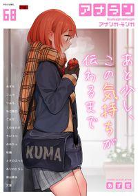 アナンガ・ランガ Vol.68【R版】