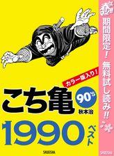 こち亀90's 1990ベスト【期間限定無料】