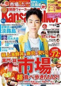 KansaiWalker関西ウォーカー 2019 No.17