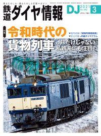 鉄道ダイヤ情報_2021年3月号