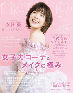 non-no 2018年7月号-電子書籍
