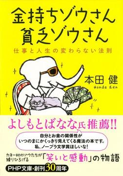 金持ちゾウさん、貧乏ゾウさん 仕事と人生の変わらない法則-電子書籍