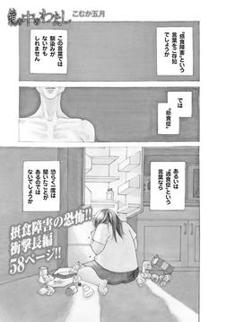 ブラック主婦 vol.3~鏡の中のわたし~-電子書籍