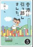 香港に引っ越しました。(分冊版) 【第5話】