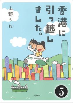 香港に引っ越しました。(分冊版) 【第5話】-電子書籍
