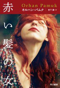 赤い髪の女(早川書房)