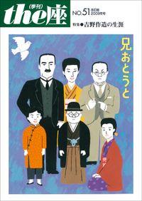 the座 51号 兄おとうと 改訂版(2009)
