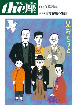 the座 51号 兄おとうと 改訂版(2009)-電子書籍