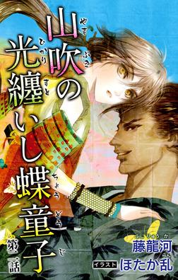 小説花丸 山吹の光纏いし蝶童子 第二話-電子書籍