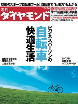 週刊ダイヤモンド 11年9月24日号-電子書籍
