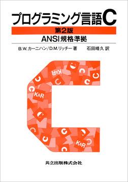 プログラミング言語C 第2版 ANSI規格準拠-電子書籍