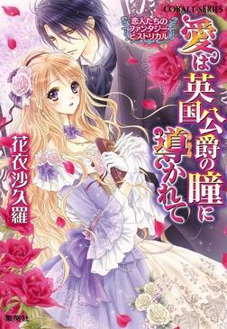 恋人たちのファンタジー・ヒストリカル 愛は英国公爵の瞳に導かれて-電子書籍