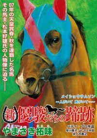 【単話】新・優駿たちの蹄跡 新旧・伝説の名馬たち(KCGコミックス)