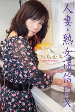 人妻・熟女通信DX 「初脱ぎ五十路妻」 川島由美-電子書籍