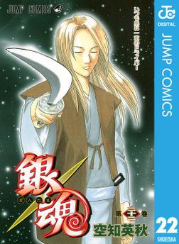 銀魂 モノクロ版 22-電子書籍