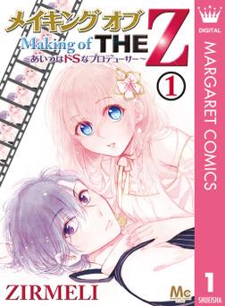 メイキング オブ THE Z ~あいつはドSなプロデューサー~ 1-電子書籍
