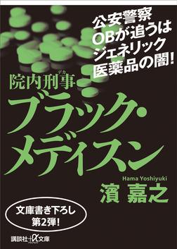 院内刑事 ブラック・メディスン-電子書籍