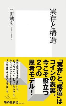 実存と構造-電子書籍