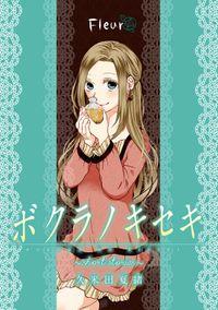 ボクラノキセキ~short stories~ Fleur