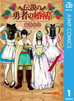 伝説の勇者の婚活 1-電子書籍