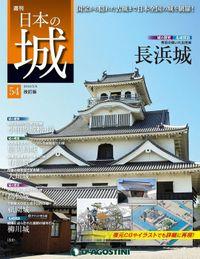 日本の城 改訂版 第54号