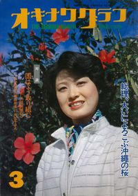 オキナワグラフ 1978年3月号 戦後沖縄の歴史とともに歩み続ける写真誌