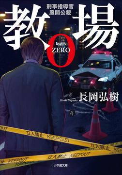 教場0 刑事指導官・風間公親-電子書籍