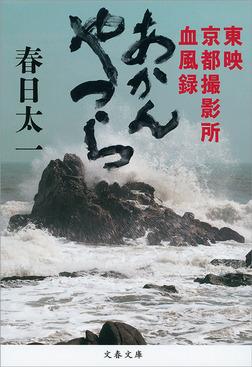あかんやつら 東映京都撮影所血風録-電子書籍