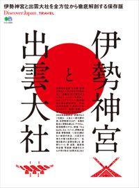 Discover Japan TRAVEL 2017年12月号「伊勢神宮と出雲大社」