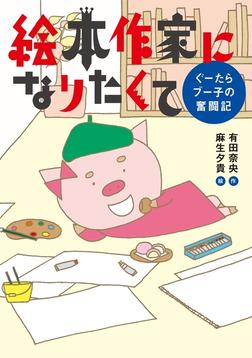 絵本作家になりたくて ぐーたらブー子の奮闘記-電子書籍