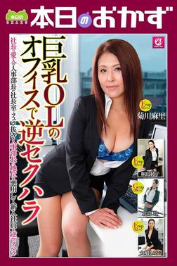 巨乳OLのオフィスで逆セクハラ 桐嶋綾子 北島玲 菊川麻里 大嶋しのぶ 本日のおかず-電子書籍
