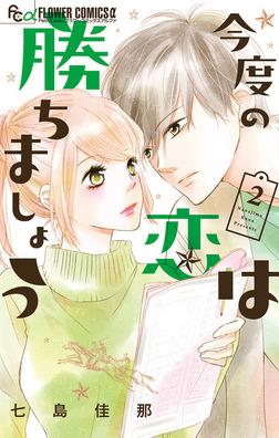 今度の恋は勝ちましょう(2)-電子書籍