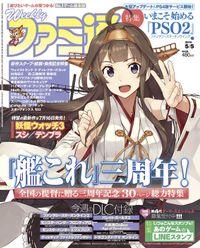 週刊ファミ通 2016年5月5日号